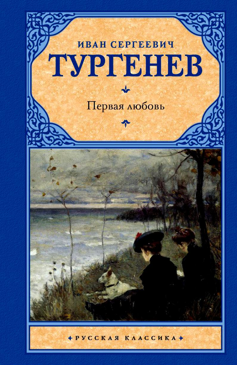 the theme of love in the russian novel first love by ivan turgenev First love (russian: первая любовь, pervaya ljubov) is a novella by ivan turgenev, first published in 1860it is one of his most popular pieces of short fiction.