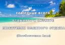 Где лучше всего отдыхать в октябре любителям пляжного отдыха (Юго-Восточная Азия)