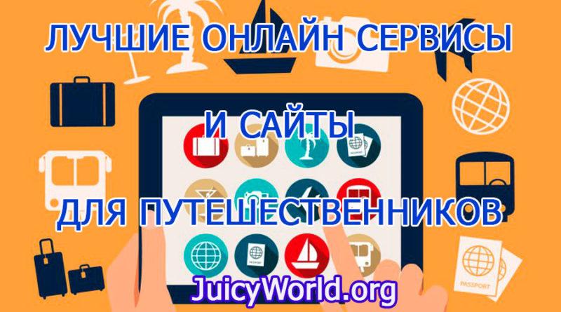 Лучшие онлайн сервисы и сайты для путешественников