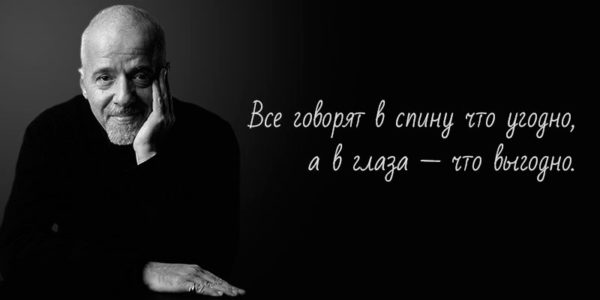 Пауло Коэльо (Paulo Coelho) — 100 лучших цитат