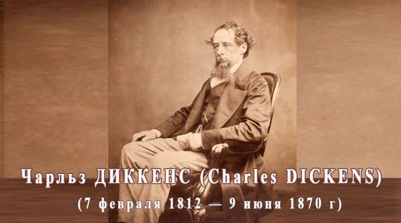 Чарльз Диккенс(Charles Dickens) – английский писатель
