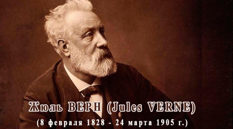 Жюль Верн(Jules Verne) — писатель. 33 интересных и удивительных фактов