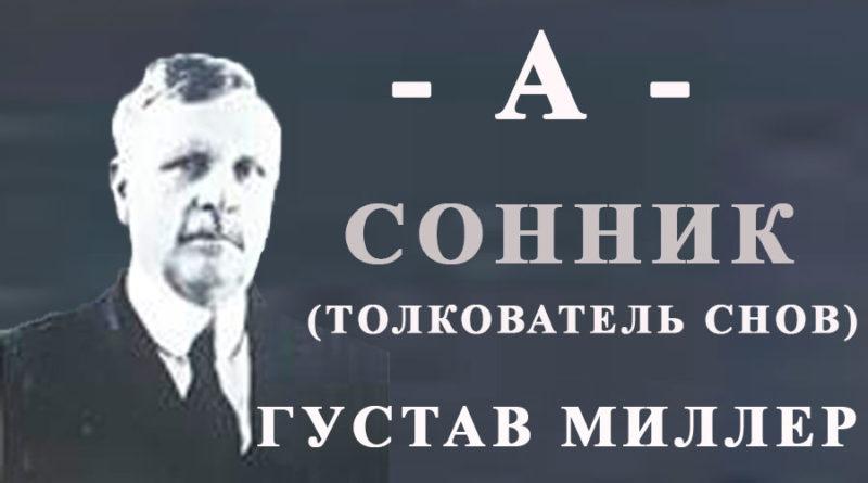 Густав Миллер сонник