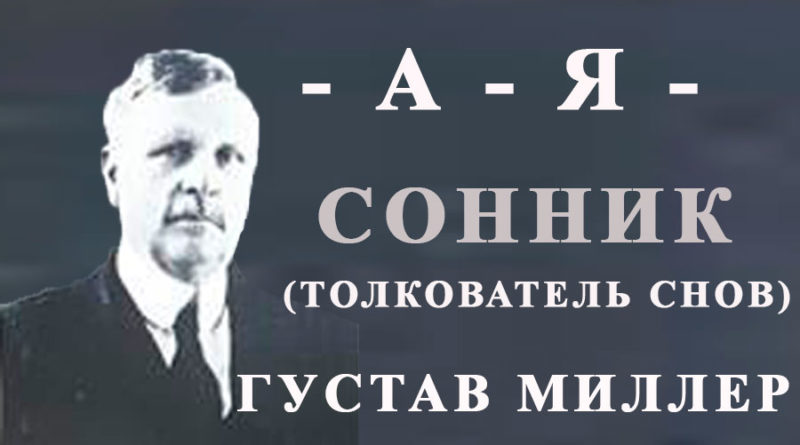 Cонник (Густав Миллер)