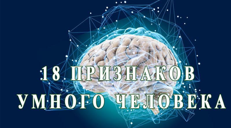18 признаков умного человека