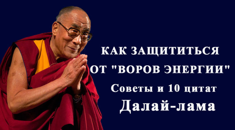 """10 цитат и 10 советов Далай-лама. Как защититься от """"воров энергии"""""""