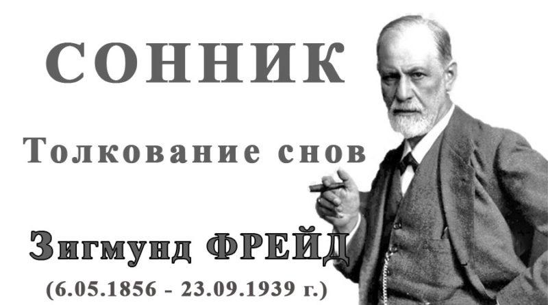 Сонник Толкование снов Зигмунд Фрейд