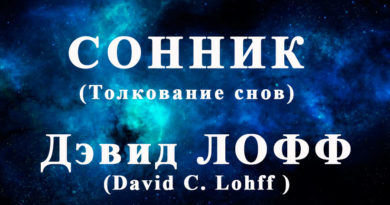 Энциклопедия снов Дэвид Лофф