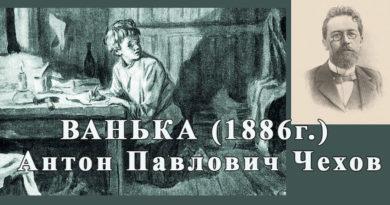 "ВАНЬКА ((1886) ""на деревню дедушке""). Чехов А.П."