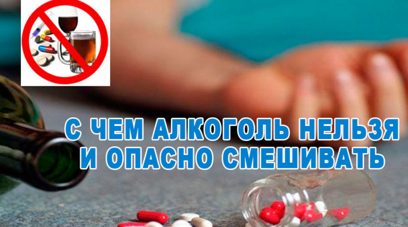С чем алкоголь нельзя и опасно смешивать