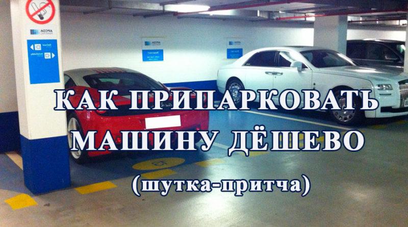 Как припарковать машину дёшево (притча-шутка)