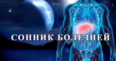Сонник болезней. Как исцелиться во сне