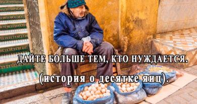 Стоит ли торговаться с бедным? (история о продавце яиц).