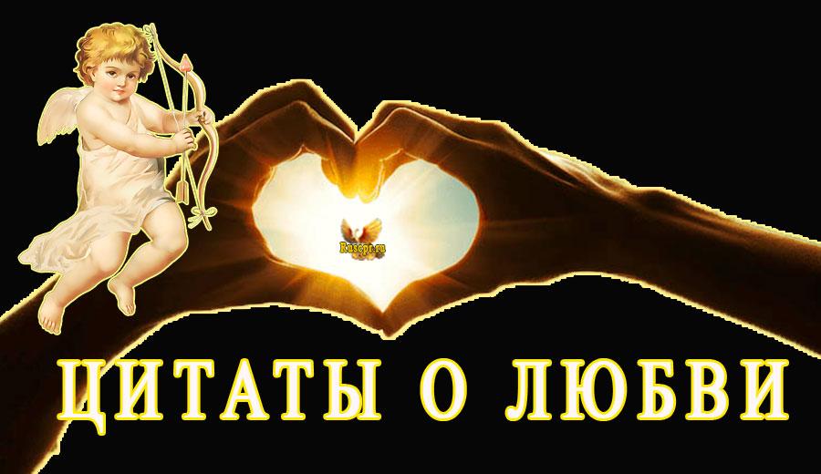 Любовь Цитаты и афоризмы о любви