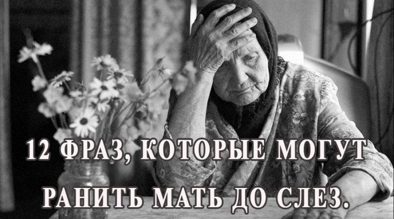 12 фраз, которые могут ранить мать до слез. Извинитесь!