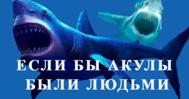 Если бы акулы были людьми (Бертольд Брехт), 1949 г.