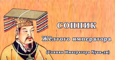 Сонник Жёлтого императора (Сонник императора Хуан-ди)
