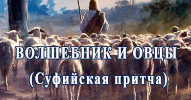 Волшебник и овцы (Суфийская притча)