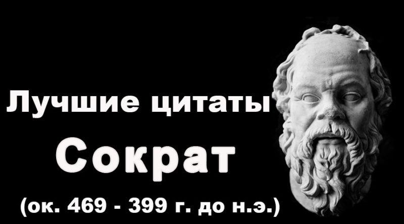 Лучшие цитаты Сократа