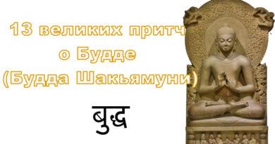 13 великих притч о Будде (Будда Шакьямуни)